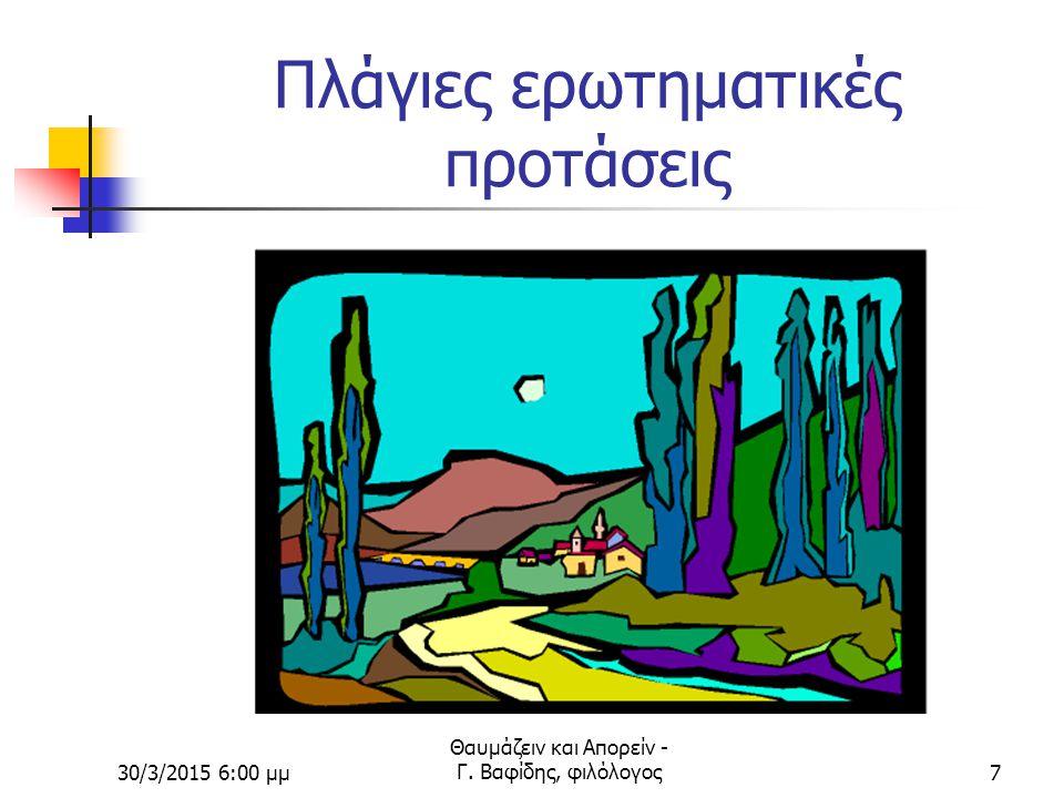 30/3/2015 6:02 μμ Θαυμάζειν και Απορείν - Γ. Βαφίδης, φιλόλογος6 Είναι προτάσεις επιθυμίας. Εξαρτώνται από ρήματα που δηλώνουν: φόβο, υποψία, προφύλαξ