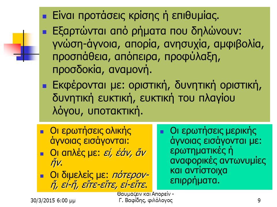 30/3/2015 6:02 μμ Θαυμάζειν και Απορείν - Γ. Βαφίδης, φιλόλογος8 Διακρίνονται σε: α) ολικής άγνοιας: απλές ή διμελείς. β) μερικής άγνοιας.