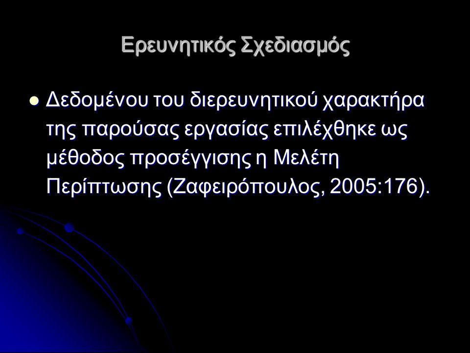 Ερευνητικός Σχεδιασμός Δεδομένου του διερευνητικού χαρακτήρα της παρούσας εργασίας επιλέχθηκε ως μέθοδος προσέγγισης η Μελέτη Περίπτωσης (Ζαφειρόπουλος, 2005:176).