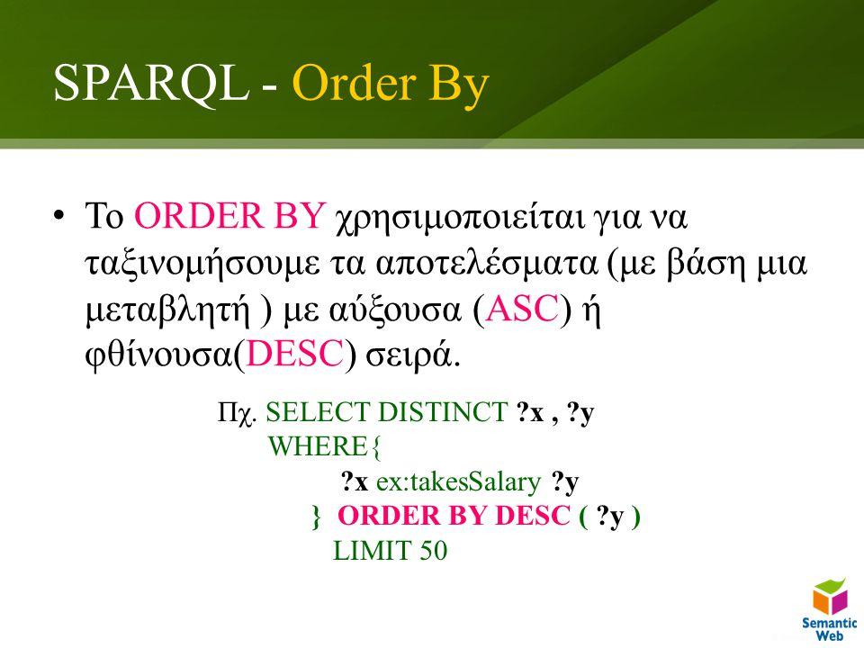 SPARQL - Order By To ORDER BY χρησιμοποιείται για να ταξινομήσουμε τα αποτελέσματα (με βάση μια μεταβλητή ) με αύξουσα (ASC) ή φθίνουσα(DESC) σειρά.
