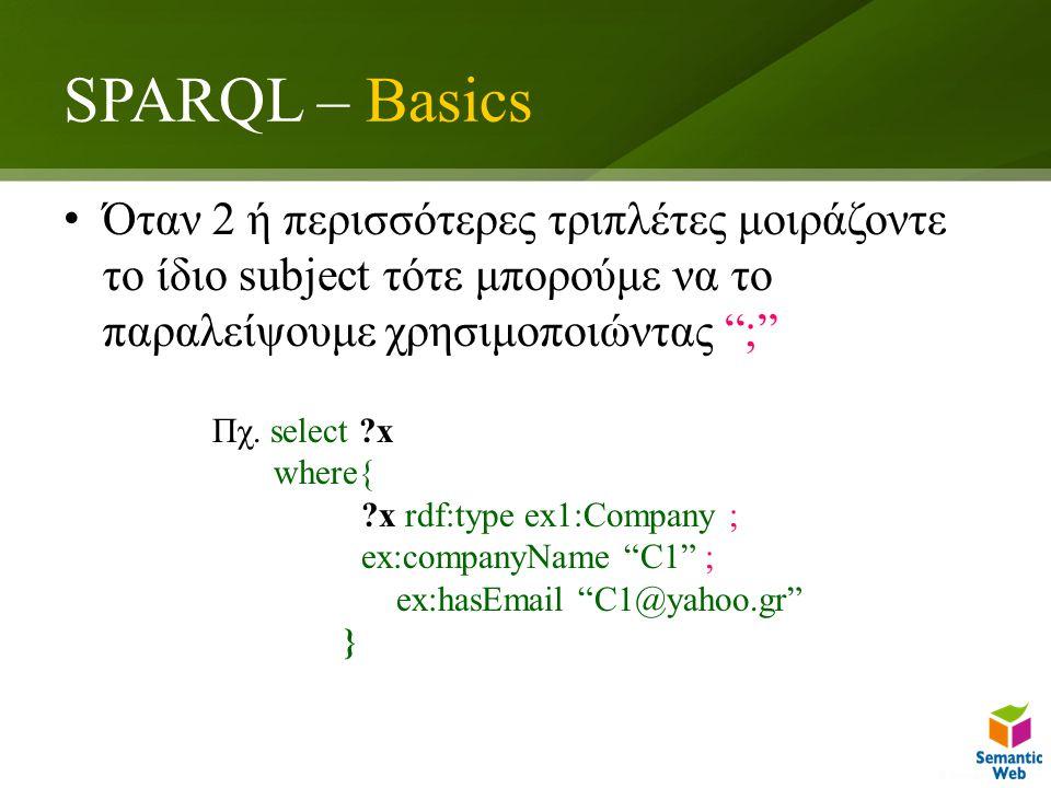 SPARQL – Basics Όταν 2 ή περισσότερες τριπλέτες μοιράζοντε το ίδιο subject τότε μπορούμε να το παραλείψουμε χρησιμοποιώντας ; Πχ.