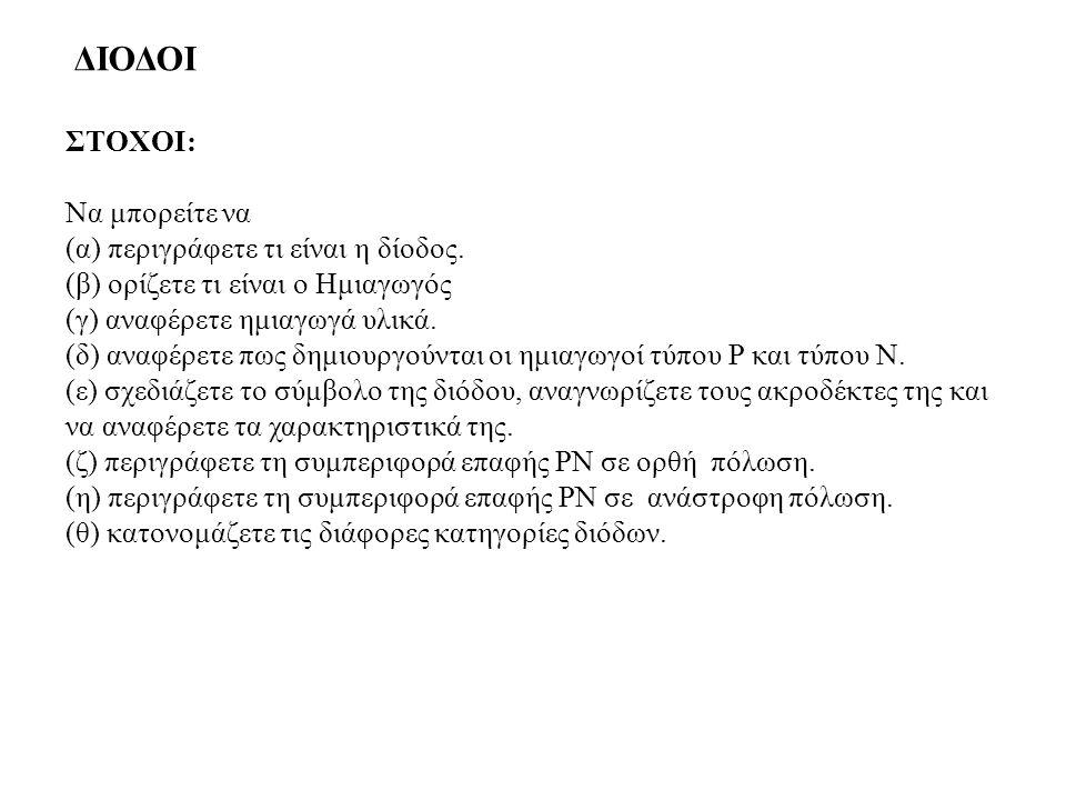 ΣΤΟΧΟΙ: Να μπορείτε να (α) περιγράφετε τι είναι η δίοδος. (β) ορίζετε τι είναι ο Ημιαγωγός (γ) αναφέρετε ημιαγωγά υλικά. (δ) αναφέρετε πως δημιουργούν