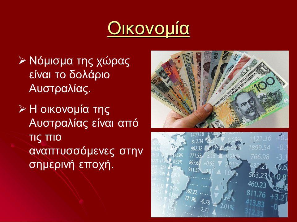Οικονομία   Νόμισμα της χώρας είναι το δολάριο Αυστραλίας.   Η οικονομία της Αυστραλίας είναι από τις πιο αναπτυσσόμενες στην σημερινή εποχή.