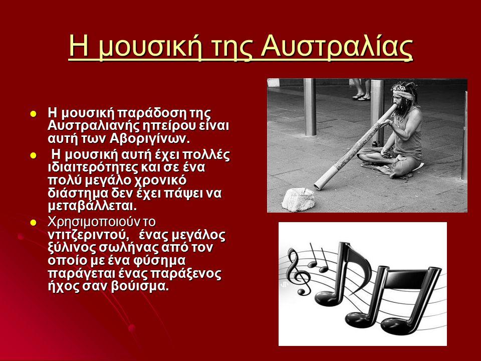 Η μουσική της Αυστραλίας Η μουσική παράδοση της Αυστραλιανής ηπείρου είναι αυτή των Αβοριγίνων. Η μουσική παράδοση της Αυστραλιανής ηπείρου είναι αυτή