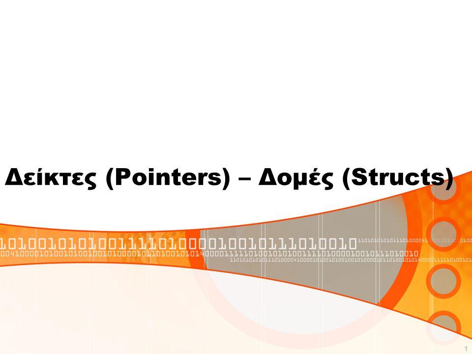 Δείκτες (Pointers) – Δομές (Structs) 1