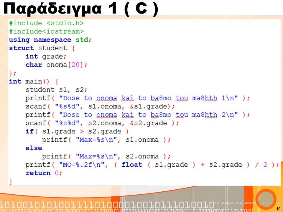 Παράδειγμα 1 ( C ) 10