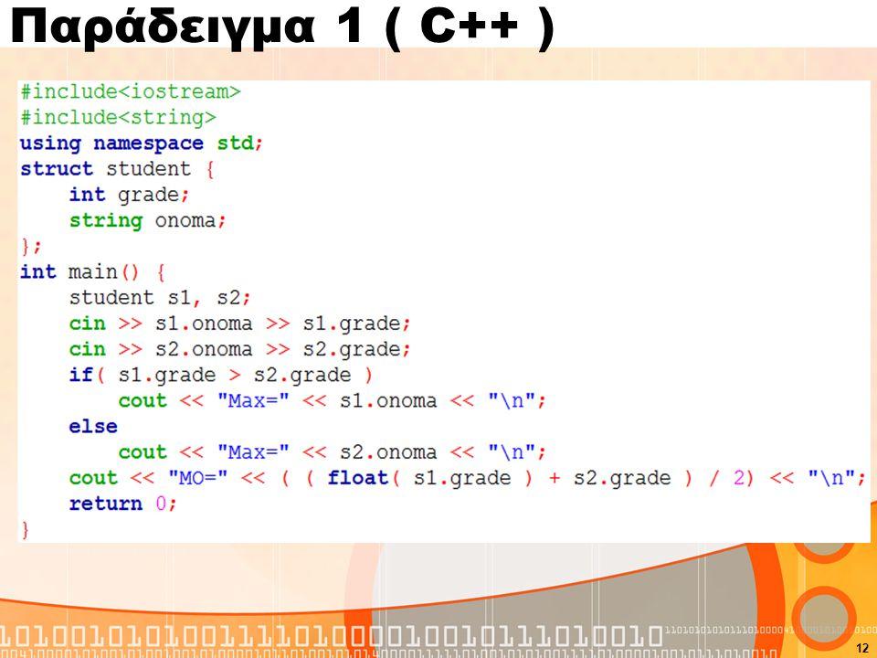 Παράδειγμα 1 ( C++ ) 12