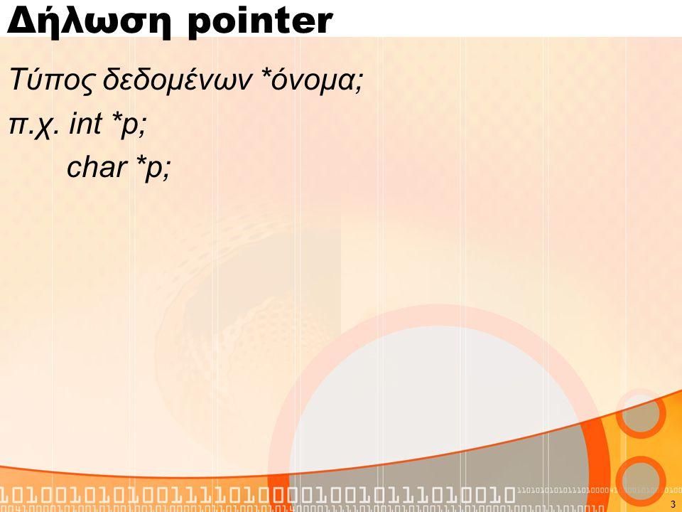 Δήλωση pointer Τύπος δεδομένων *όνομα; π.χ. int *p; char *p; 3