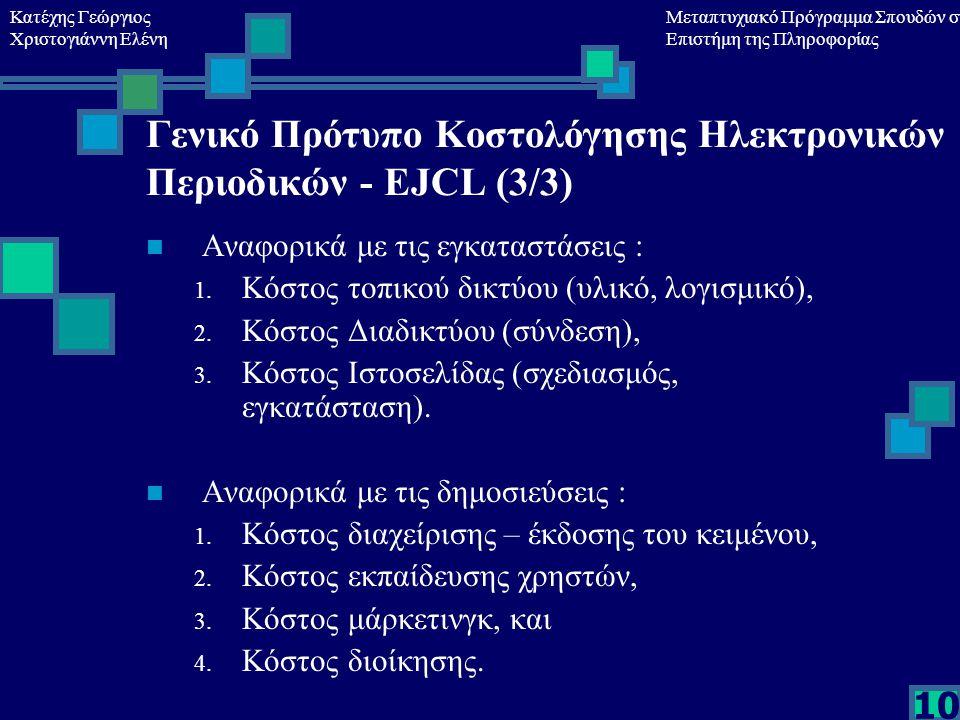Κατέχης Γεώργιος Χριστογιάννη Ελένη Μεταπτυχιακό Πρόγραμμα Σπουδών στη Επιστήμη της Πληροφορίας 10 Γενικό Πρότυπο Κοστολόγησης Ηλεκτρονικών Περιοδικών - EJCL (3/3) Αναφορικά με τις εγκαταστάσεις : 1.