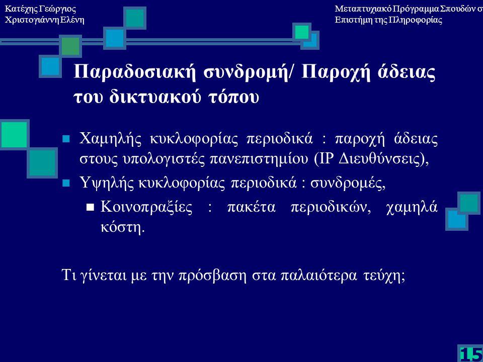 Κατέχης Γεώργιος Χριστογιάννη Ελένη Μεταπτυχιακό Πρόγραμμα Σπουδών στη Επιστήμη της Πληροφορίας 15 Παραδοσιακή συνδρομή/ Παροχή άδειας του δικτυακού τόπου Χαμηλής κυκλοφορίας περιοδικά : παροχή άδειας στους υπολογιστές πανεπιστημίου (IP Διευθύνσεις), Υψηλής κυκλοφορίας περιοδικά : συνδρομές, Κοινοπραξίες : πακέτα περιοδικών, χαμηλά κόστη.