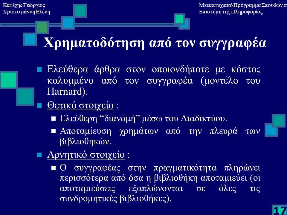 Κατέχης Γεώργιος Χριστογιάννη Ελένη Μεταπτυχιακό Πρόγραμμα Σπουδών στη Επιστήμη της Πληροφορίας 17 Χρηματοδότηση από τον συγγραφέα Ελεύθερα άρθρα στον οποιονδήποτε με κόστος καλυμμένο από τον συγγραφέα (μοντέλο του Harnard).