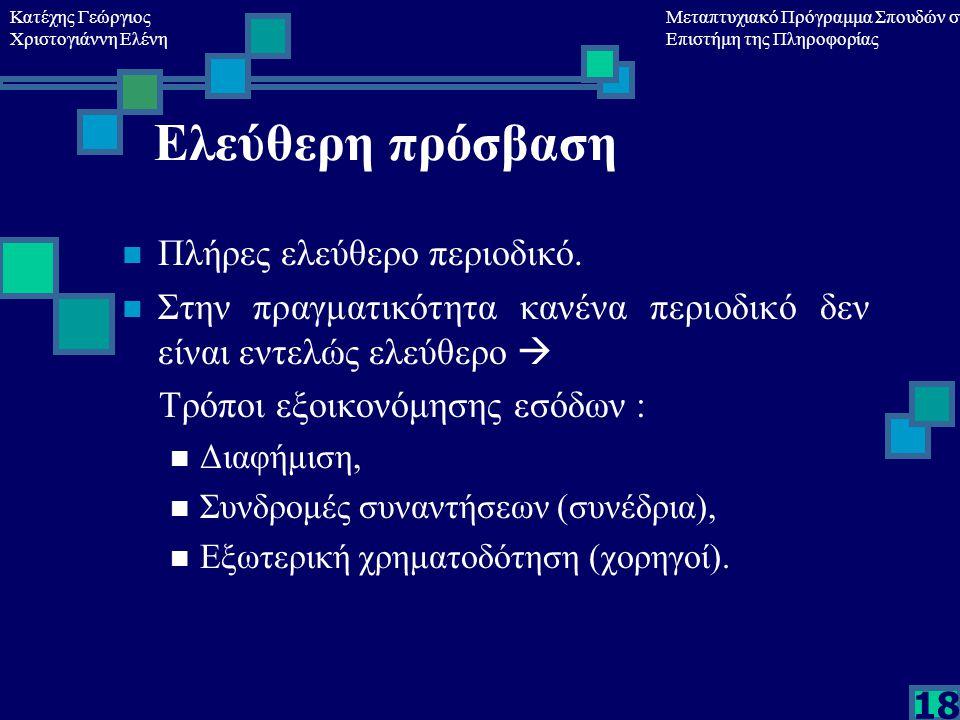 Κατέχης Γεώργιος Χριστογιάννη Ελένη Μεταπτυχιακό Πρόγραμμα Σπουδών στη Επιστήμη της Πληροφορίας 18 Ελεύθερη πρόσβαση Πλήρες ελεύθερο περιοδικό.