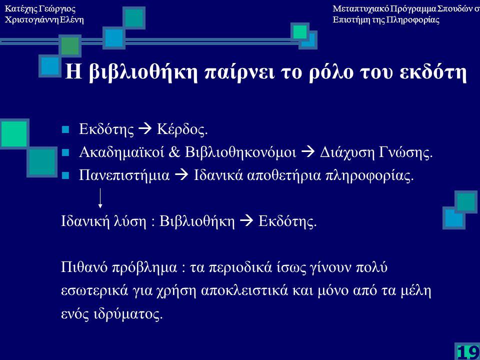 Κατέχης Γεώργιος Χριστογιάννη Ελένη Μεταπτυχιακό Πρόγραμμα Σπουδών στη Επιστήμη της Πληροφορίας 19 Η βιβλιοθήκη παίρνει το ρόλο του εκδότη Εκδότης  Κέρδος.