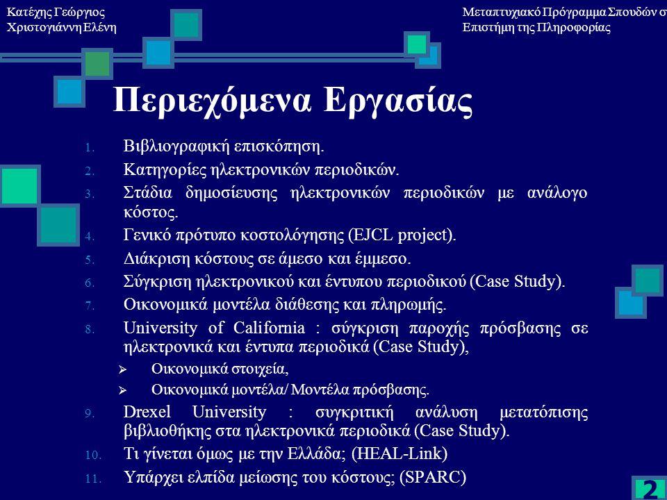 Κατέχης Γεώργιος Χριστογιάννη Ελένη Μεταπτυχιακό Πρόγραμμα Σπουδών στη Επιστήμη της Πληροφορίας 2 Περιεχόμενα Εργασίας 1.
