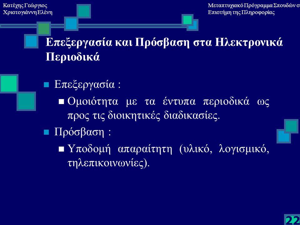 Κατέχης Γεώργιος Χριστογιάννη Ελένη Μεταπτυχιακό Πρόγραμμα Σπουδών στη Επιστήμη της Πληροφορίας 22 Επεξεργασία και Πρόσβαση στα Ηλεκτρονικά Περιοδικά Επεξεργασία : Ομοιότητα με τα έντυπα περιοδικά ως προς τις διοικητικές διαδικασίες.