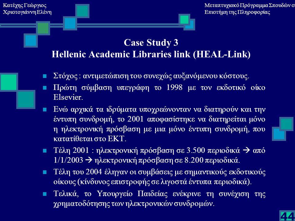 Κατέχης Γεώργιος Χριστογιάννη Ελένη Μεταπτυχιακό Πρόγραμμα Σπουδών στη Επιστήμη της Πληροφορίας 44 Case Study 3 Hellenic Academic Libraries link (HEAL-Link) Στόχος : αντιμετώπιση του συνεχώς αυξανόμενου κόστους.