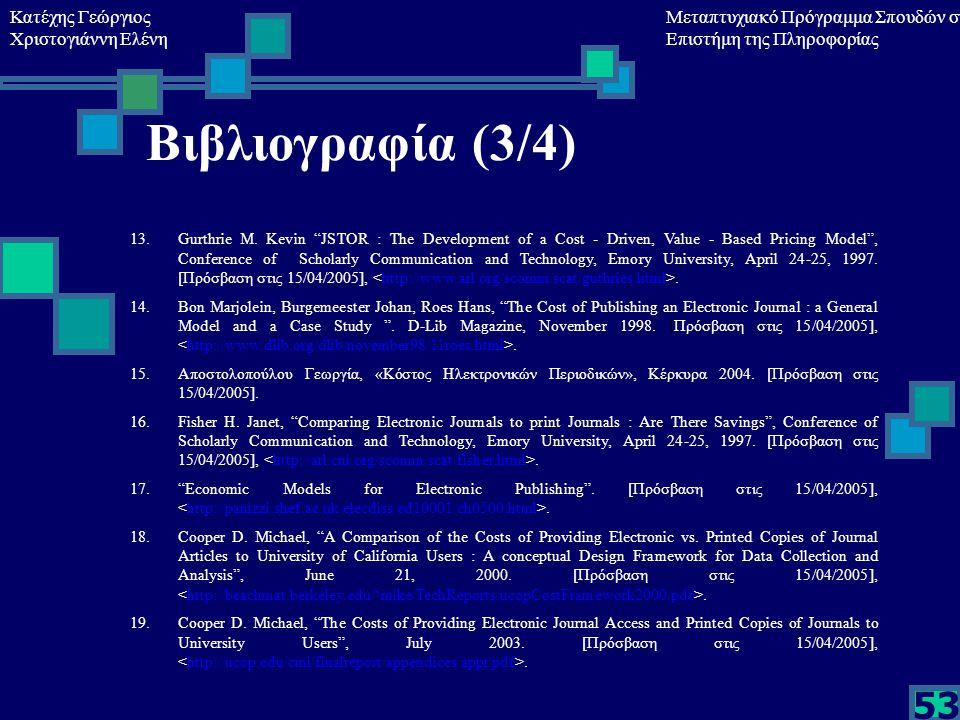 Κατέχης Γεώργιος Χριστογιάννη Ελένη Μεταπτυχιακό Πρόγραμμα Σπουδών στη Επιστήμη της Πληροφορίας 53 Βιβλιογραφία (3/4) 13.Gurthrie M.