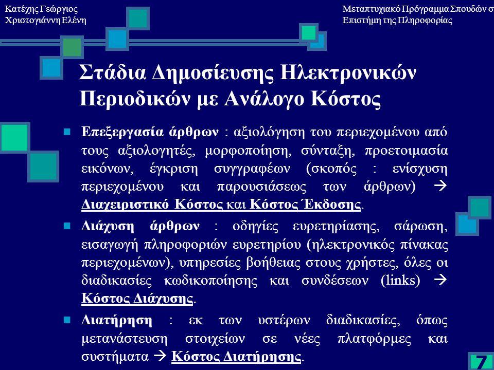 Κατέχης Γεώργιος Χριστογιάννη Ελένη Μεταπτυχιακό Πρόγραμμα Σπουδών στη Επιστήμη της Πληροφορίας 7 Στάδια Δημοσίευσης Ηλεκτρονικών Περιοδικών με Ανάλογο Κόστος Επεξεργασία άρθρων : αξιολόγηση του περιεχομένου από τους αξιολογητές, μορφοποίηση, σύνταξη, προετοιμασία εικόνων, έγκριση συγγραφέων (σκοπός : ενίσχυση περιεχομένου και παρουσιάσεως των άρθρων)  Διαχειριστικό Κόστος και Κόστος Έκδοσης.