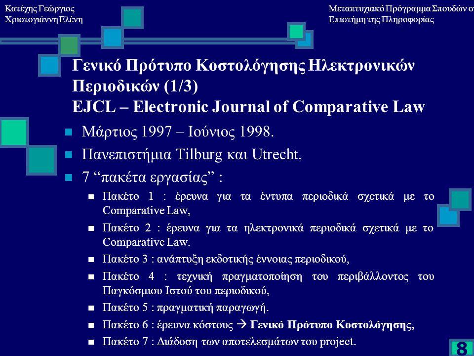 Κατέχης Γεώργιος Χριστογιάννη Ελένη Μεταπτυχιακό Πρόγραμμα Σπουδών στη Επιστήμη της Πληροφορίας 8 Γενικό Πρότυπο Κοστολόγησης Ηλεκτρονικών Περιοδικών (1/3) EJCL – Electronic Journal of Comparative Law Μάρτιος 1997 – Ιούνιος 1998.