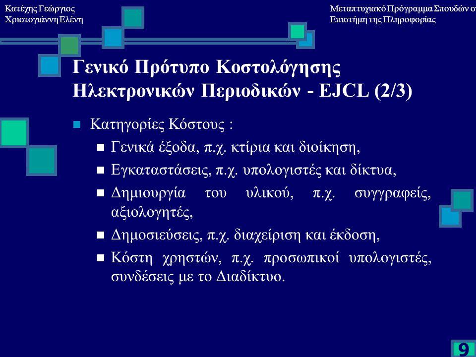 Κατέχης Γεώργιος Χριστογιάννη Ελένη Μεταπτυχιακό Πρόγραμμα Σπουδών στη Επιστήμη της Πληροφορίας 9 Γενικό Πρότυπο Κοστολόγησης Ηλεκτρονικών Περιοδικών - EJCL (2/3) Κατηγορίες Κόστους : Γενικά έξοδα, π.χ.