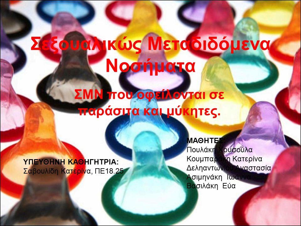 Σεξουαλικώς Μεταδιδόμενα Νοσήματα ΣΜΝ που οφείλονται σε παράσιτα και μύκητες.