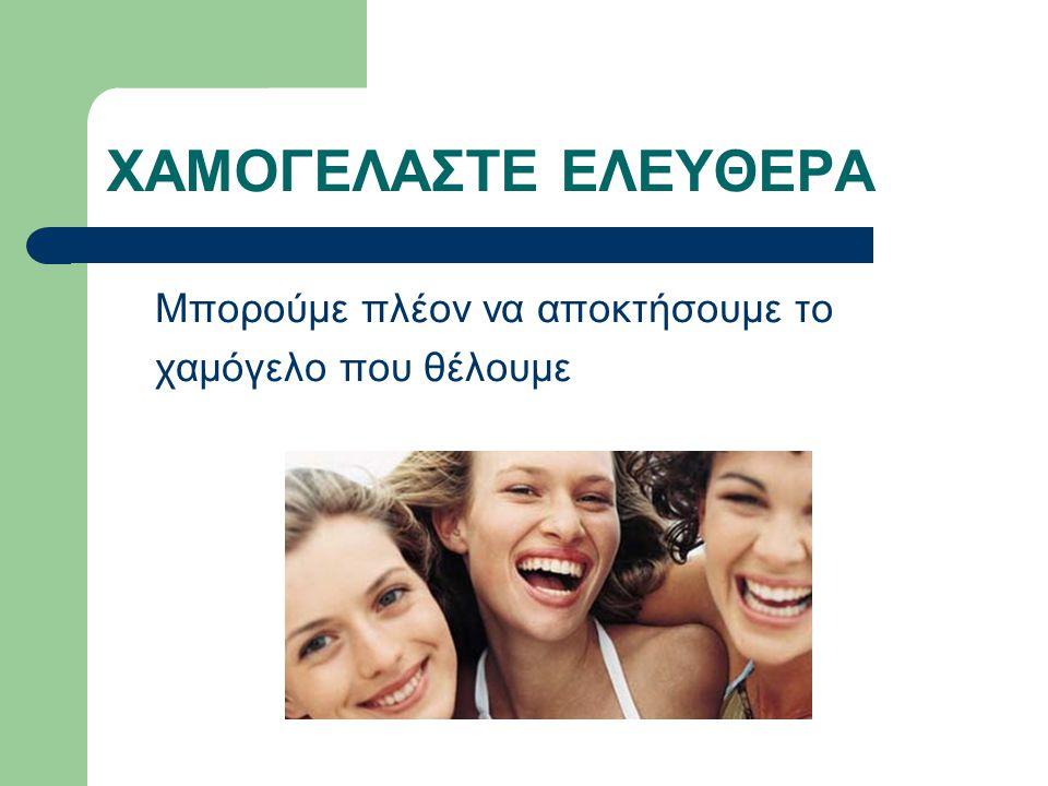 Πλαστική χειρουργική ούλων Όμορφα δόντια- Άσχημο χαμόγελο.