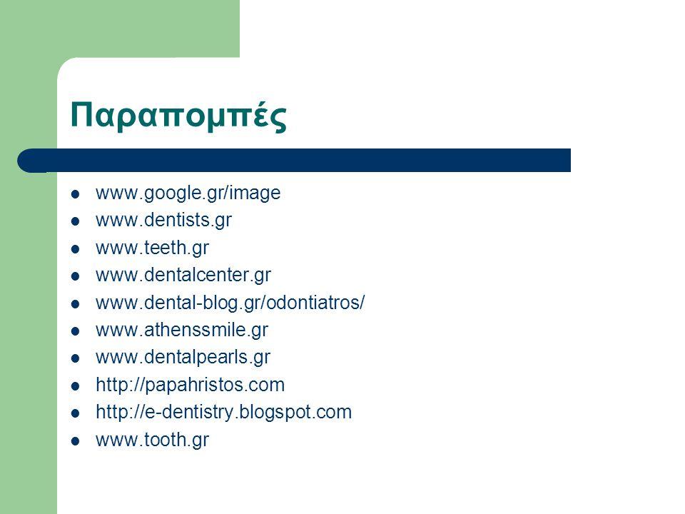 Παραπομπές www.google.gr/image www.dentists.gr www.teeth.gr www.dentalcenter.gr www.dental-blog.gr/odontiatros/ www.athenssmile.gr www.dentalpearls.gr