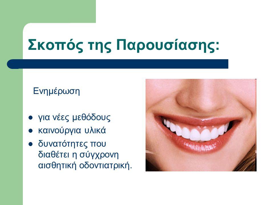Σκοπός της Παρουσίασης: Ενημέρωση για νέες μεθόδους καινούργια υλικά δυνατότητες που διαθέτει η σύγχρονη αισθητική οδοντιατρική.