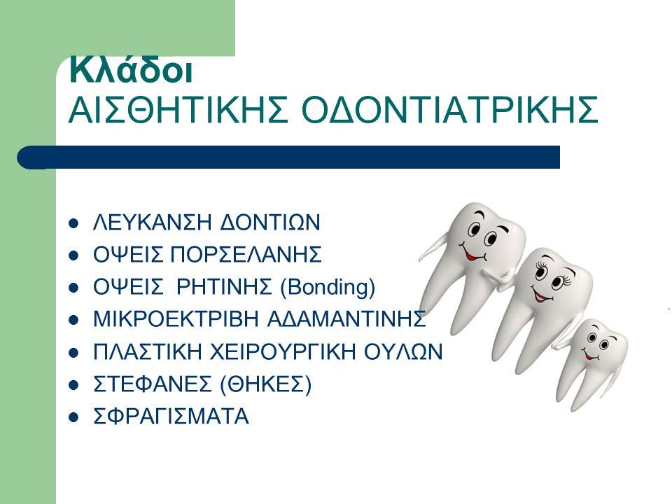 ΛΕΥΚΑΝΣΗ ΔΟΝΤΙΩΝ Σε ποιές περιπτώσεις εφαρμόζεται: Αντιμετώπιση γενικευμένης δυσχρωμίας των δοντιών.