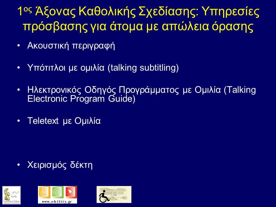 Πρόσβαση στην Ψηφιακή Τηλεόραση & ακουστική περιγραφή Άξονες Καθολικής Σχεδίασης: Προφίλ χρηστών & Περιβάλλον Χρήσης Υπηρεσίες πρόσβασης