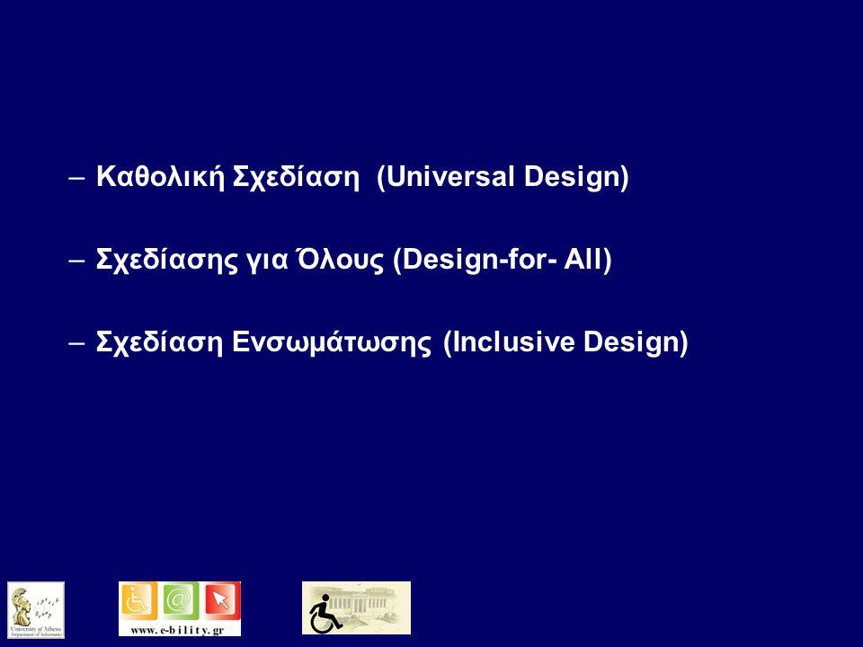 Audio Description: Access to Audiovisual Content for Visually-impaired People, Αθήνα, 29 Ιανουαρίου 2008 Προηγμένες Μεθοδολογίες Ακουστικής Περιγραφής: μια προσέγγιση «Σχεδίαση για Όλους» Γεώργιος Κουρου π έτρογλου Εθνικό και Καποδιστριακό Πανεπιστήμιο Αθηνών Τμήμα Πληροφορικής και Τηλεπικοινωνιών koupe@di.uoa.gr