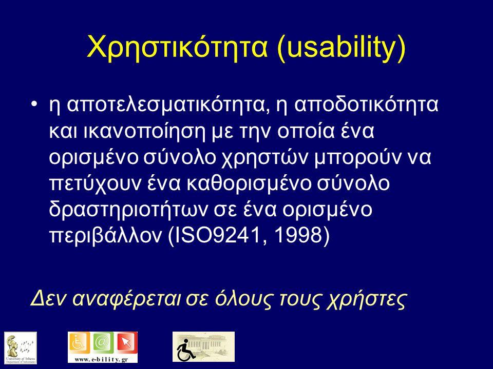 –Καθολική Σχεδίαση (Universal Design) –Σχεδίασης για Όλους (Design-for- All) –Σχεδίαση Ενσωμάτωσης (Inclusive Design)