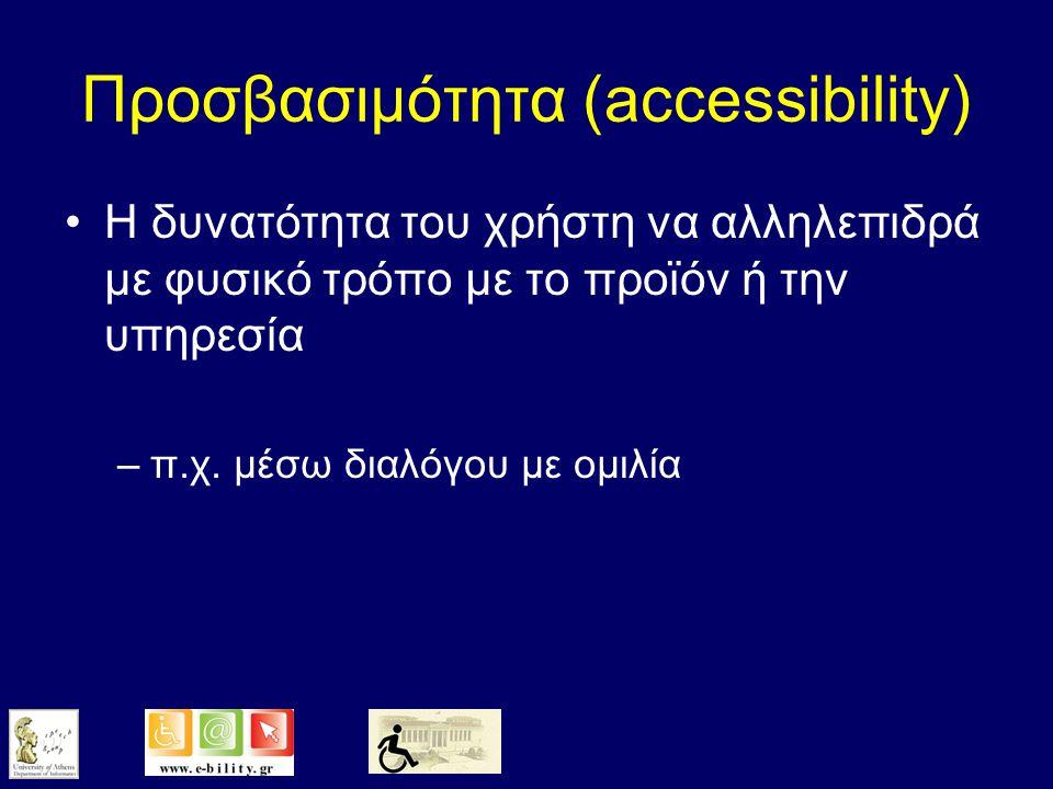 Χρηστικότητα (usability) η αποτελεσματικότητα, η αποδοτικότητα και ικανοποίηση με την οποία ένα ορισμένο σύνολο χρηστών μπορούν να πετύχουν ένα καθορισμένο σύνολο δραστηριοτήτων σε ένα ορισμένο περιβάλλον (ISO9241, 1998) Δεν αναφέρεται σε όλους τους χρήστες