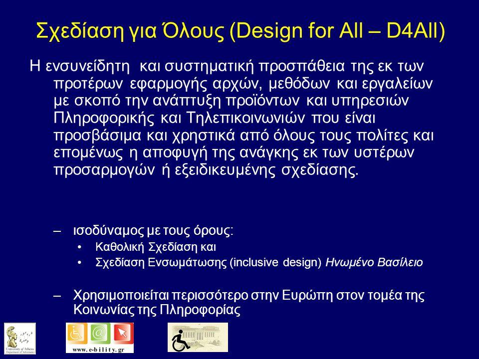 Καθολική Σχεδίαση (Universal Design) η διαδικασία σχεδίασης προϊόντων και υπηρεσιών που χρησιμοποιούνται σε δημόσιους και ιδιωτικούς χώρους έτσι ώστε να είναι χρηστικά και προσβάσιμα από ένα σύνολο ατόμων με την ευρύτερη γκάμα ικανοτήτων και περιορισμών η διαδικασία σχεδίασης που μεγιστοποιεί την δυνατότητα αποδοχής –Όρος χρησιμοποιούμενος στις ΗΠΑ και Ιαπωνία