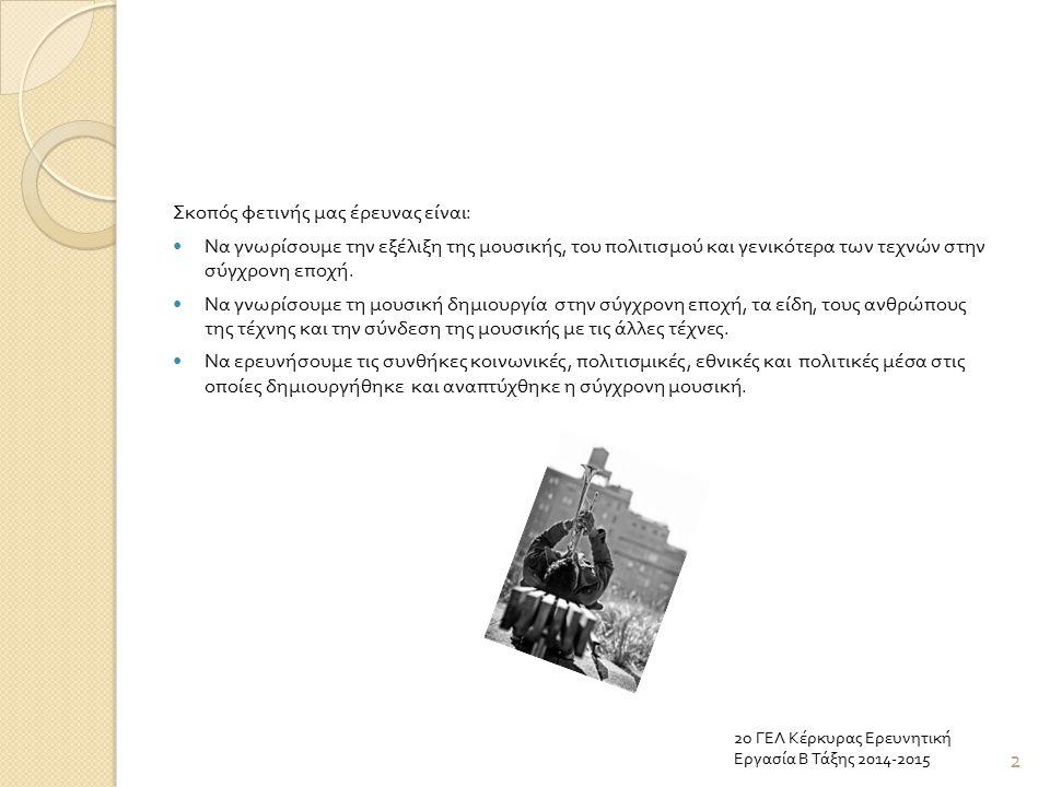 2 ο Γενικό Λύκειο Κέρκυρας Σχ. έτ.: 2014-2015 ΕΡΕΥΝΗΤΙΚΗ ΕΡΓΑΣΙΑ Β΄ Λυκείου με θέμα : Η Μουσική στην σύγχρονη εποχή. Επιστημονικό Πεδίο : « Τέχνη και