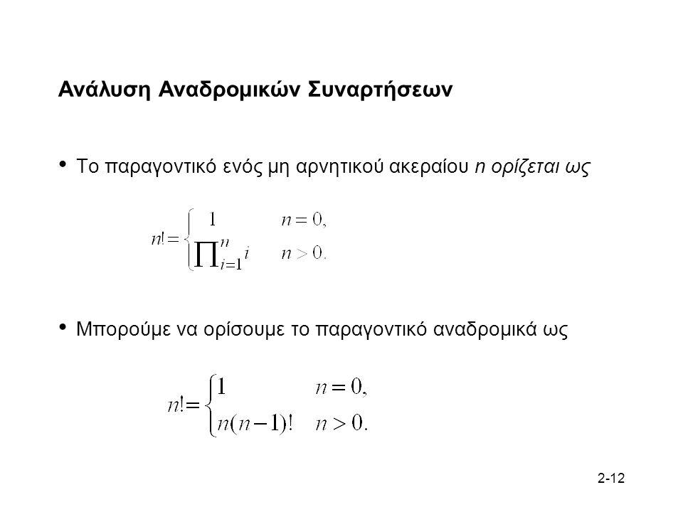 2-12 Ανάλυση Αναδρομικών Συναρτήσεων Το παραγοντικό ενός μη αρνητικού ακεραίου n ορίζεται ως Μπορούμε να ορίσουμε το παραγοντικό αναδρομικά ως