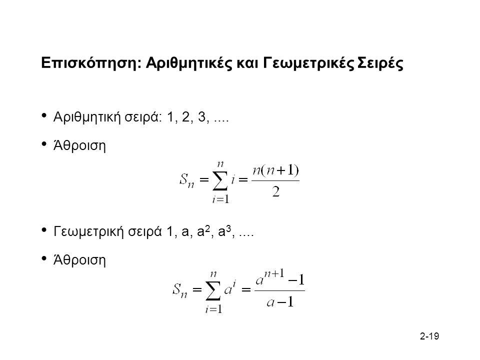 2-19 Επισκόπηση: Αριθμητικές και Γεωμετρικές Σειρές Αριθμητική σειρά: 1, 2, 3,....