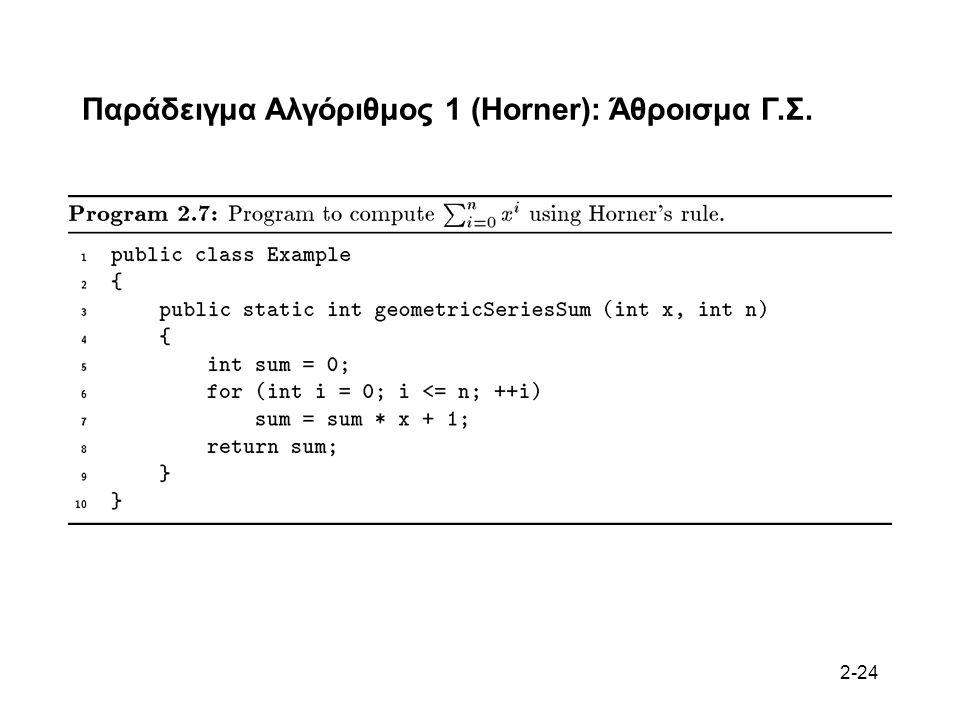 2-24 Παράδειγμα Αλγόριθμος 1 (Horner): Άθροισμα Γ.Σ.