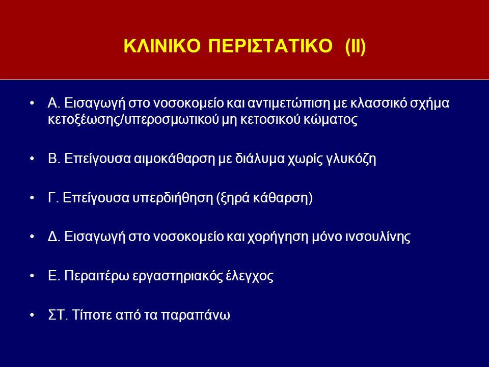 ΚΛΙΝΙΚΟ ΠΕΡΙΣΤΑΤΙΚΟ (ΙΙ) Α.