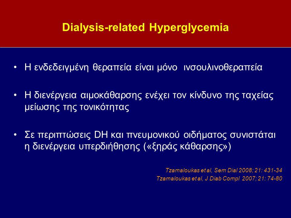 Dialysis-related Hyperglycemia Η ενδεδειγμένη θεραπεία είναι μόνο ινσουλινοθεραπεία Η διενέργεια αιμοκάθαρσης ενέχει τον κίνδυνο της ταχείας μείωσης της τονικότητας Σε περιπτώσεις DH και πνευμονικού οιδήματος συνιστάται η διενέργεια υπερδιήθησης («ξηράς κάθαρσης») Tzamaloukas et al, Sem Dial 2008; 21: 431-34 Tzamaloukas et al, J Diab Compl 2007; 21: 74-80