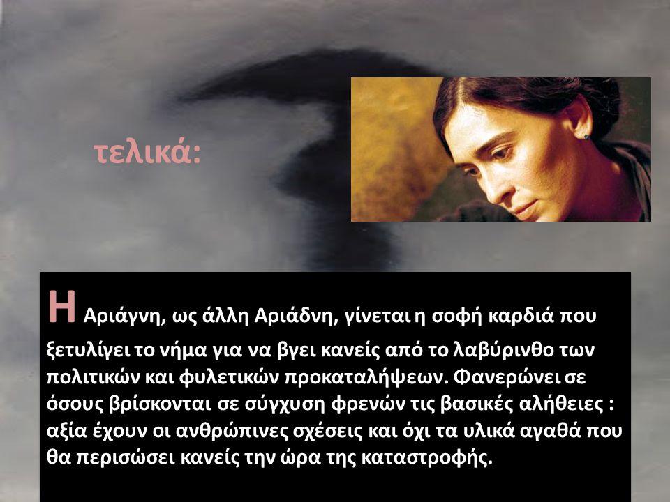 Αριάγνη: Είναι αφηγητής δεύτερου βαθμού. Αφηγείται σε πρώτο πρόσωπο και αναπαριστάνει το χρόνο σε όλα του τα επίπεδα(παρόν – παρελθόν - μέλλον). Αποτε