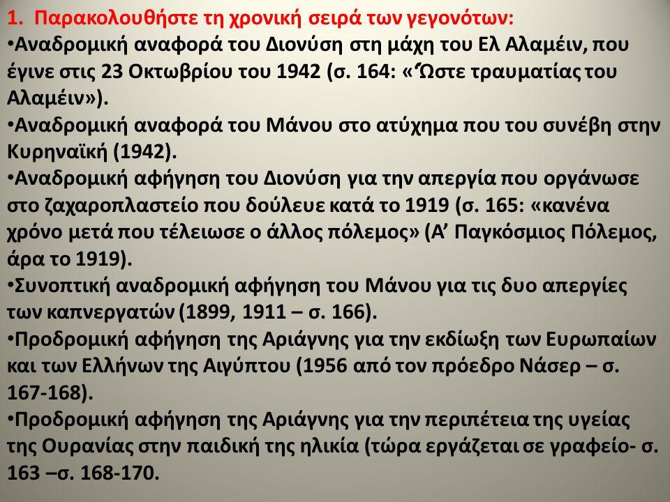 1.Εξωκειμενικός χρόνος: Χρόνος πομπού: 1962 (δημοσίευση του έργου) Χρόνος γεγονότων: Δεκέμβριος 1942 – Καλοκαίρι 1943 2.Εσωκειμενικός χρόνος στο απόσπ