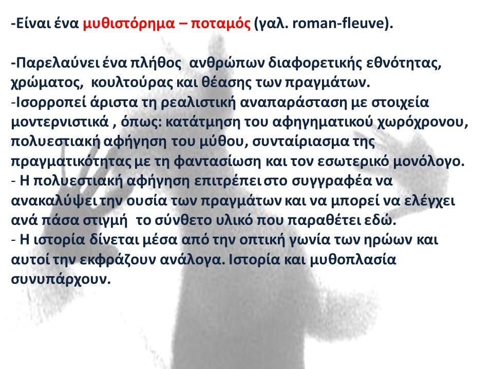 -Είναι ένα μυθιστόρημα – ποταμός (γαλ.roman-fleuve).