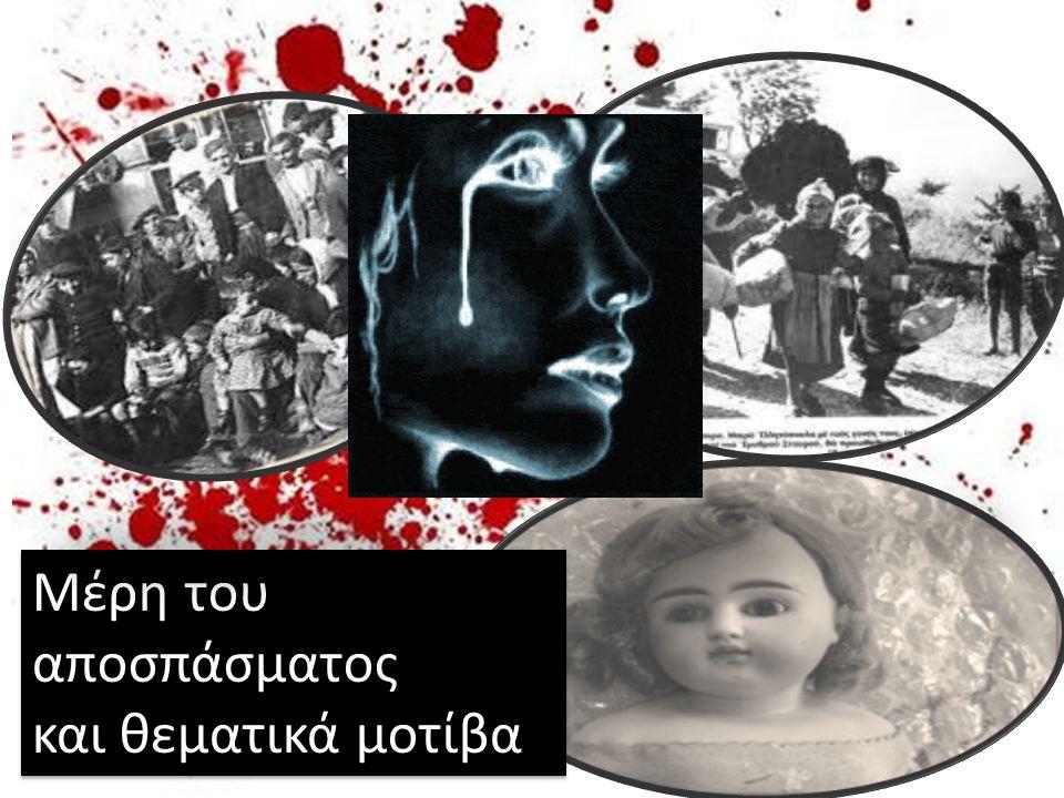 Βιβλιογραφία: Αλ.Κοτζιάς, Μεταπολεμικοί πεζογράφοι, Κριτικά Κείμενα, Κέδρος, Αθήνα 1982 Στρ.