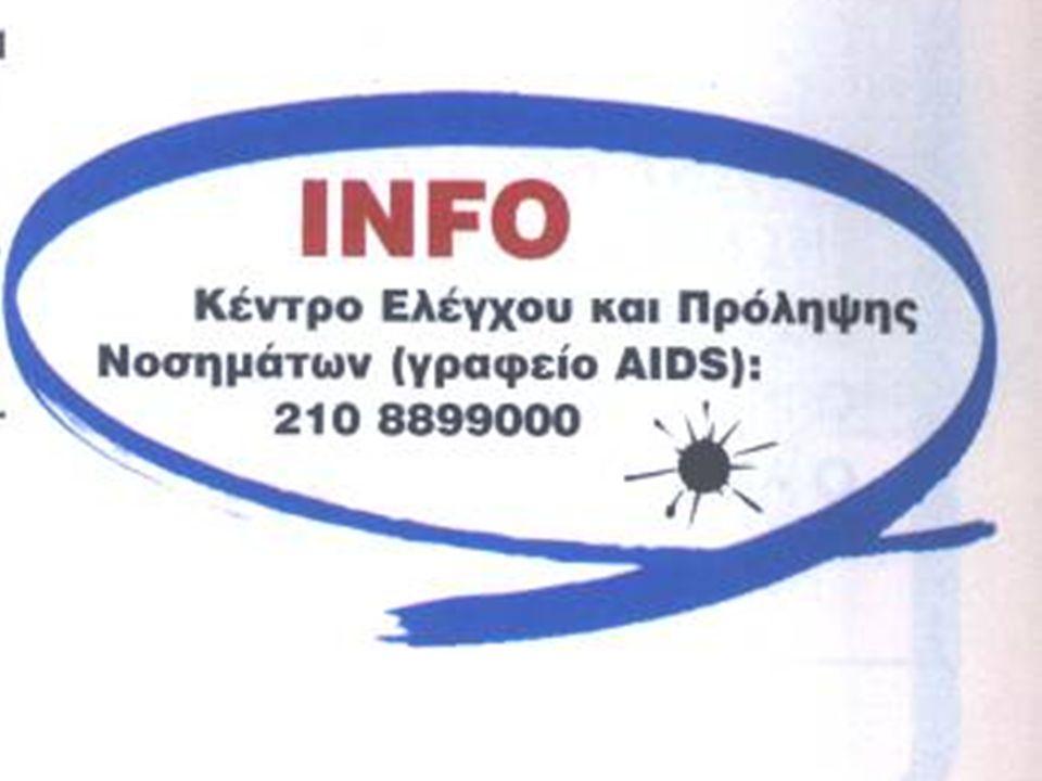 Η 1η ΔΕΚΕΜΒΡΙΟΥ ΕΧΕΙ ΟΡΙΣΤΕΙ ΩΣ ΠΑΓΚΟΣΜΙΑ ΗΜΕΡΑ ΚΑΤΑ ΤΟΥ AIDS.