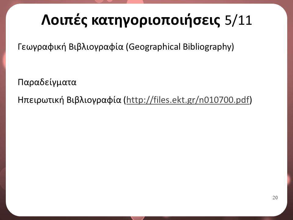 20 Λοιπές κατηγοριοποιήσεις 5/11 Γεωγραφική Βιβλιογραφία (Geographical Bibliography) Παραδείγματα Ηπειρωτική Βιβλιογραφία (http://files.ekt.gr/n010700.pdf)http://files.ekt.gr/n010700.pdf