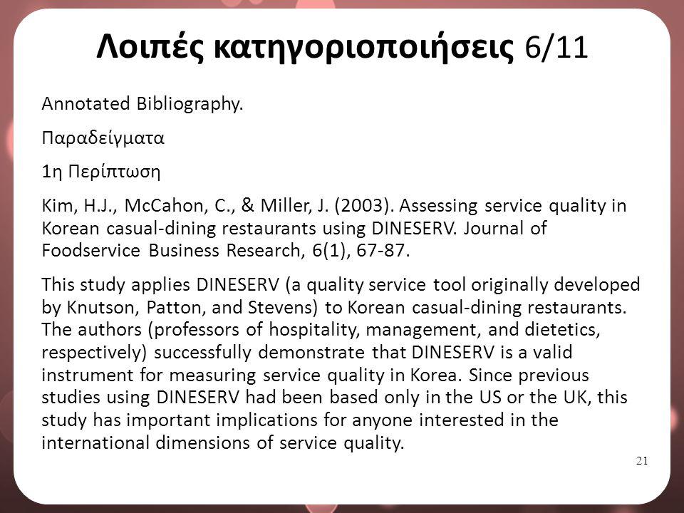 21 Λοιπές κατηγοριοποιήσεις 6/11 Annotated Bibliography.