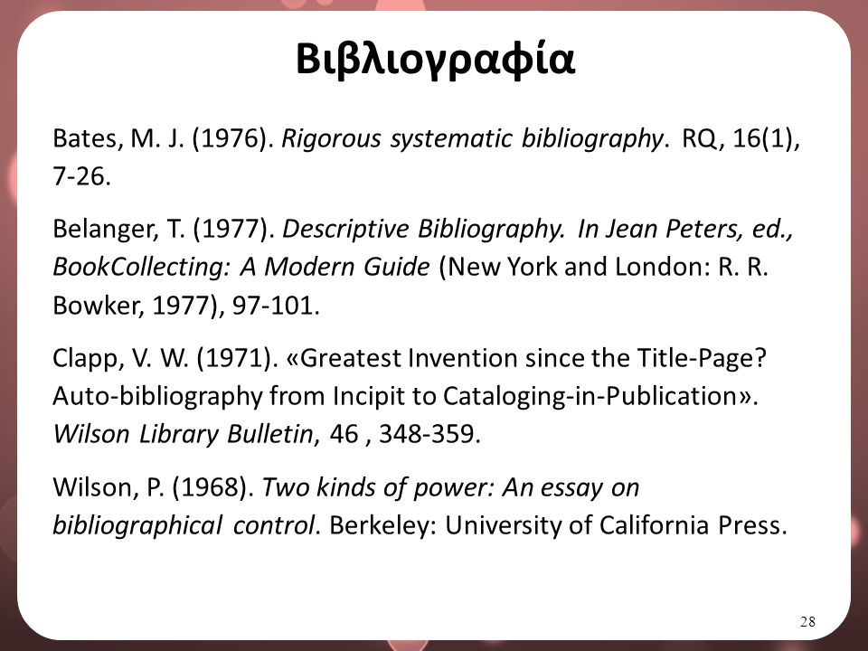 Βιβλιογραφία Bates, M. J. (1976). Rigorous systematic bibliography.