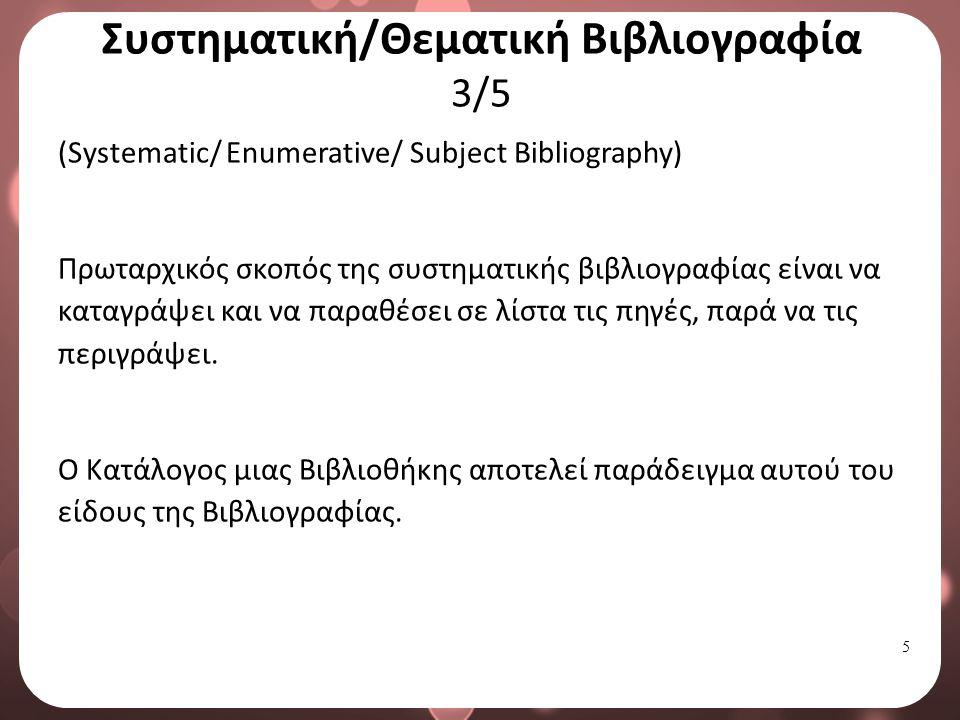6 Συστηματική/Θεματική Βιβλιογραφία 4/5 (Systematic/ Enumerative/ Subject Bibliography) Παραδείγματα 1η Περίπτωση http://faculty.citadel.edu/hutchisson/Pages/Enumerative%20Bib liography.%20Bloomsbury.engl650.htmhttp://faculty.citadel.edu/hutchisson/Pages/Enumerative%20Bib liography.%20Bloomsbury.engl650.htm [Ημ.