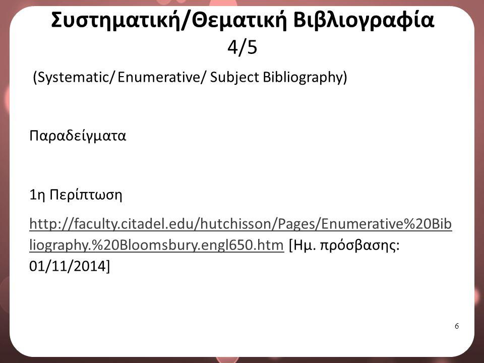 7 Συστηματική/Θεματική Βιβλιογραφία 5/5 (Systematic/ Enumerative/ Subject Bibliography) 2η Περίπτωση https://www.ideals.illinois.edu/bitstream/handle/2142/1763/Kri kelas211218.pdf?sequence=2